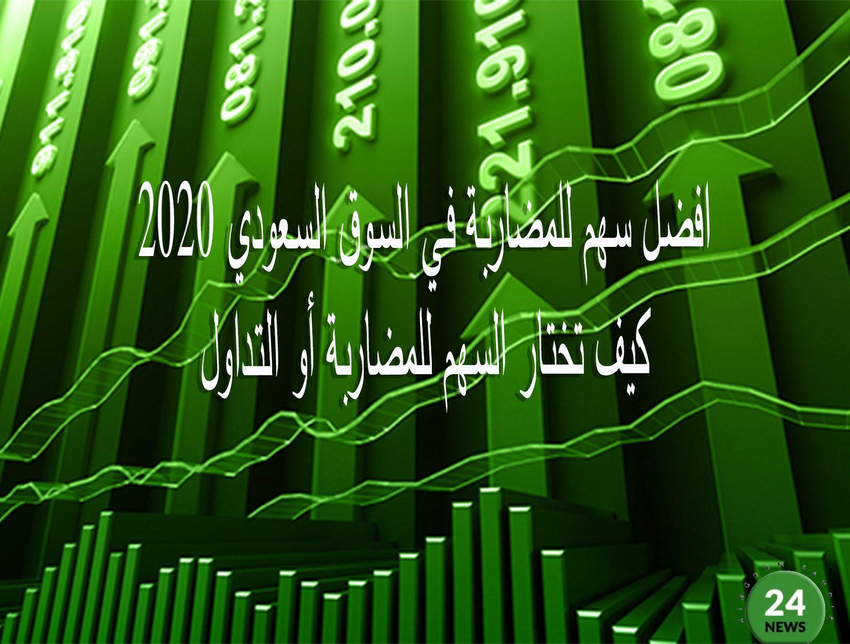 افضل سهم للمضاربة في السوق السعودي 2020 كيف تختار السهم للمضاربة أو التداول Neon Signs Signs