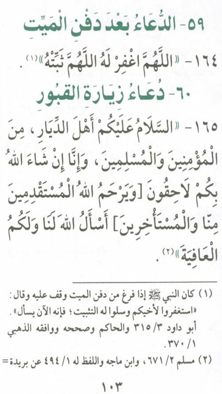 59 الدعاء بعد دفن الميت 60 دعاء زيارة القبور Quotes Math Quran