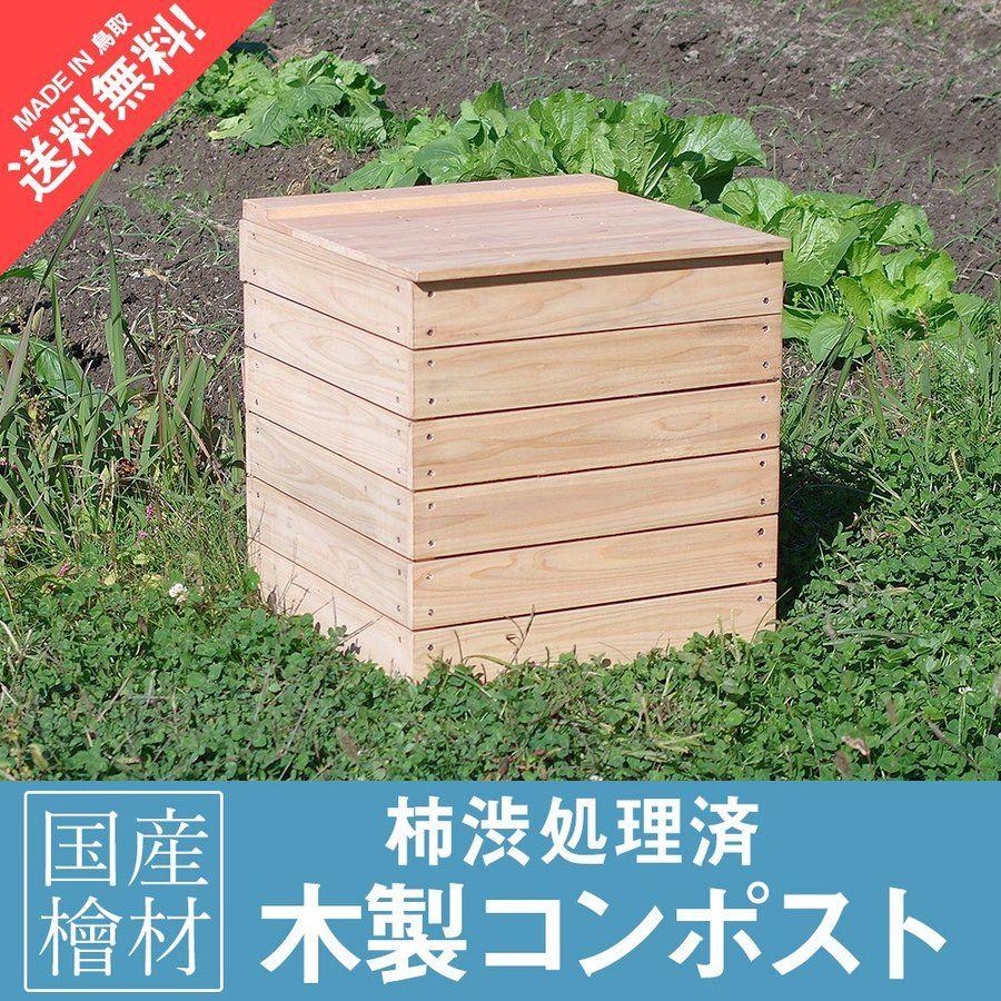 コンポスト 国産コンポスト コンポスター 日本製 木製コンポスト 容器 ...