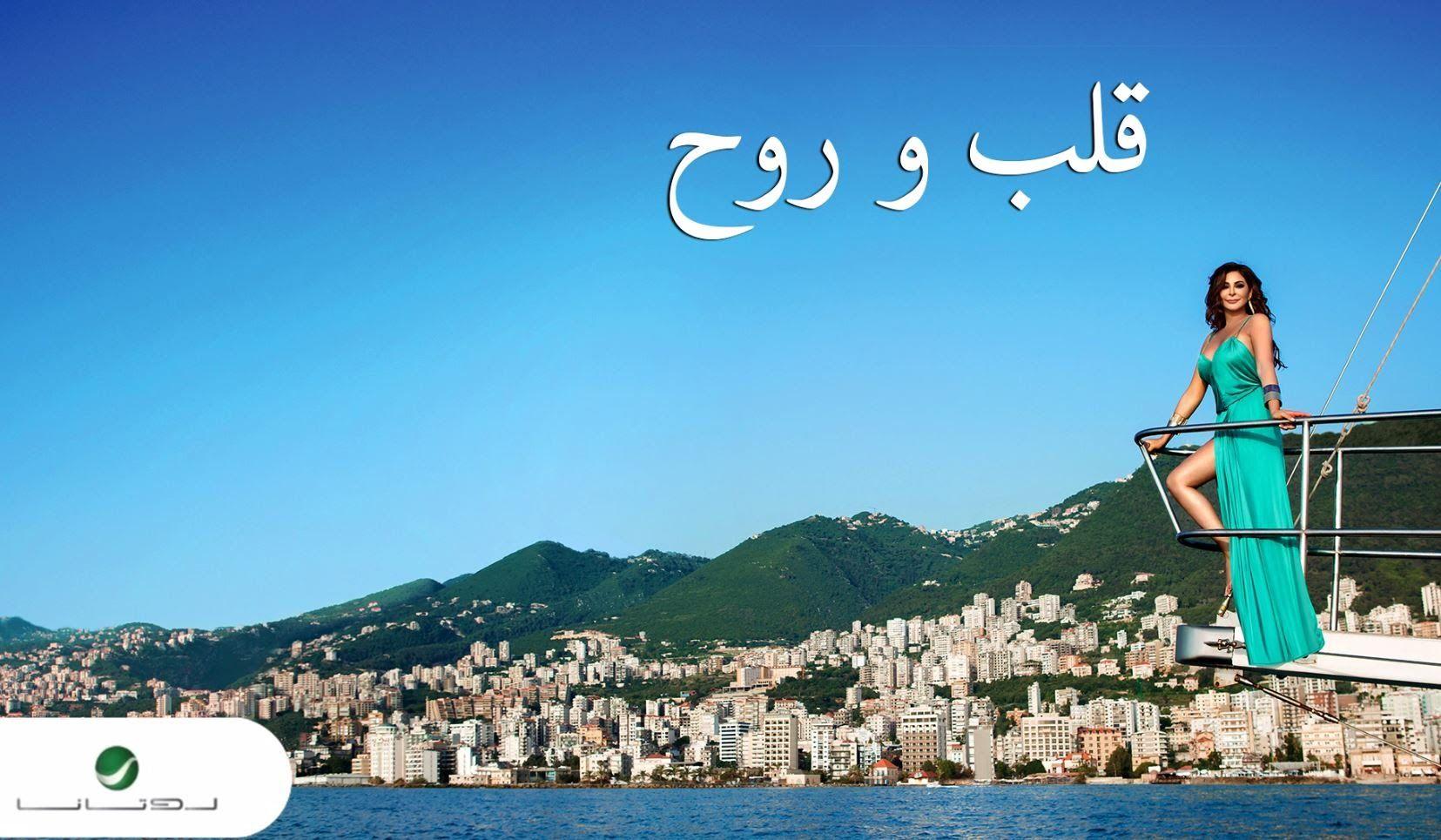 Elissa Alb W Rouh With Lyrics إليسا قلب و روح بالكلمات Movie Posters Movies Poster