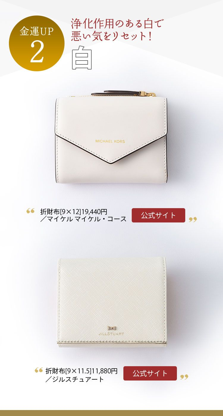 outlet store 5af86 66769 金運UP2 浄化作用のある白で 悪い気をリセット! 白 折財布[9 ...