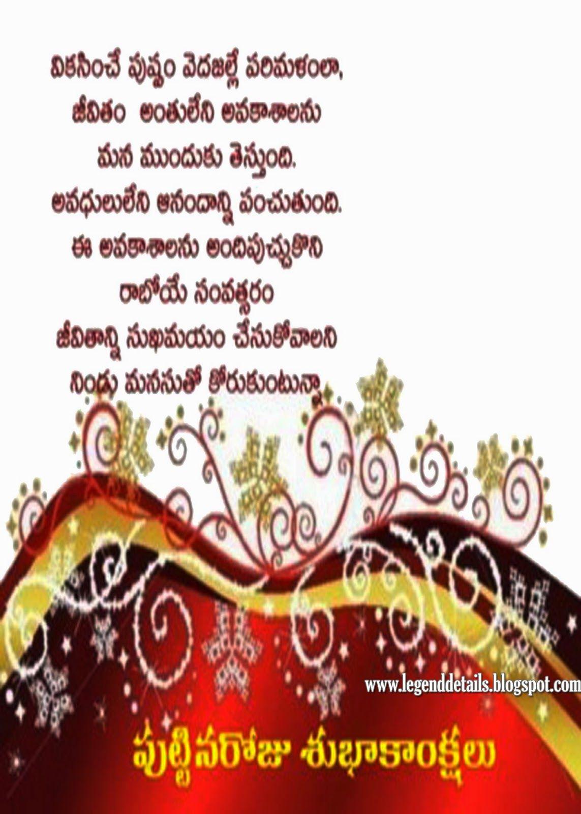 Birth Day Greetings In Telugu Free Subhakankshalu with