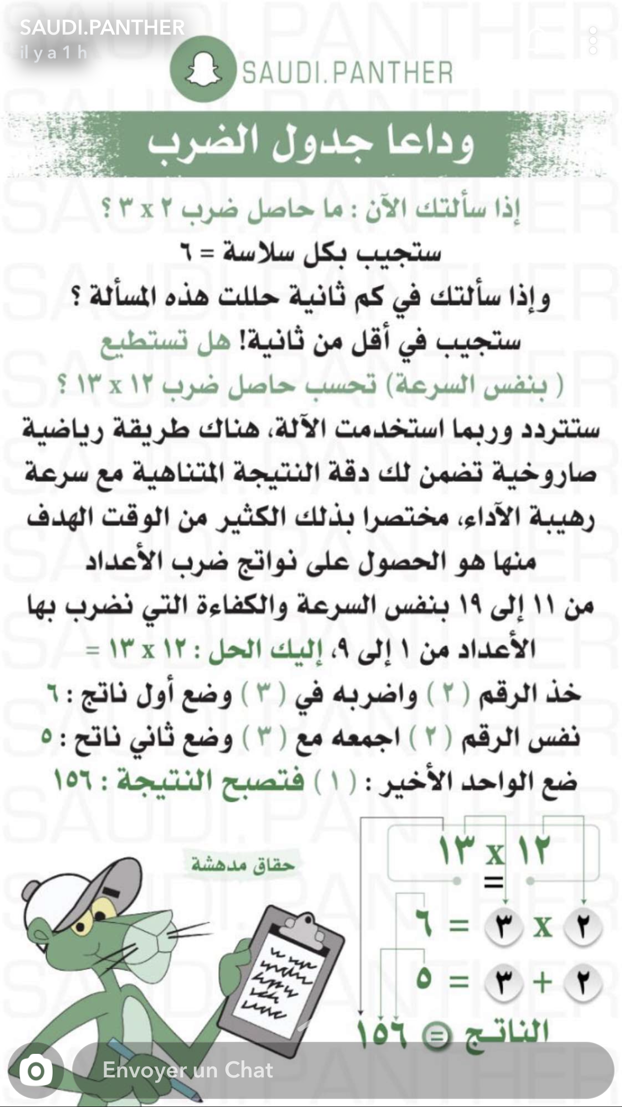 Pin By نوال On خدع Learning Math Study Skills Homeschool Math