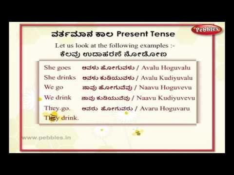 Learn Kannada Through English Lesson 13 Spoken Kannada Present Tense English Learning Spoken English Lessons Learning English Online