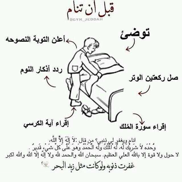 قبل النوم Islam Beliefs Islamic Love Quotes Islam Facts