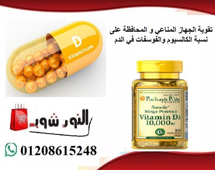 فيتامين د تقوية الجهاز المناعي و المحافظة على نسبة الكالسيوم والفوسفات في الدم يساعد فيتامين د على مقاومة نشاط الخلايا السرطانية Vitamins Vitamin D3 10 Things