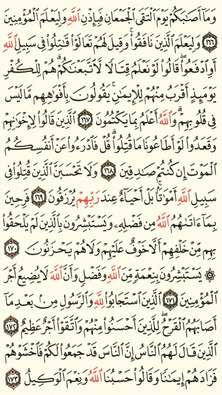 سورة آل عمران الجزء الرابع الصفحة 72 Quran Verses Math Verses