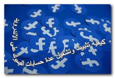 كيفية تثبيت وتشغيل عدة حسابات فيسبوك على الاندرويد باكثر من طريقة Country Flags Eu Flag Outdoor Gardens