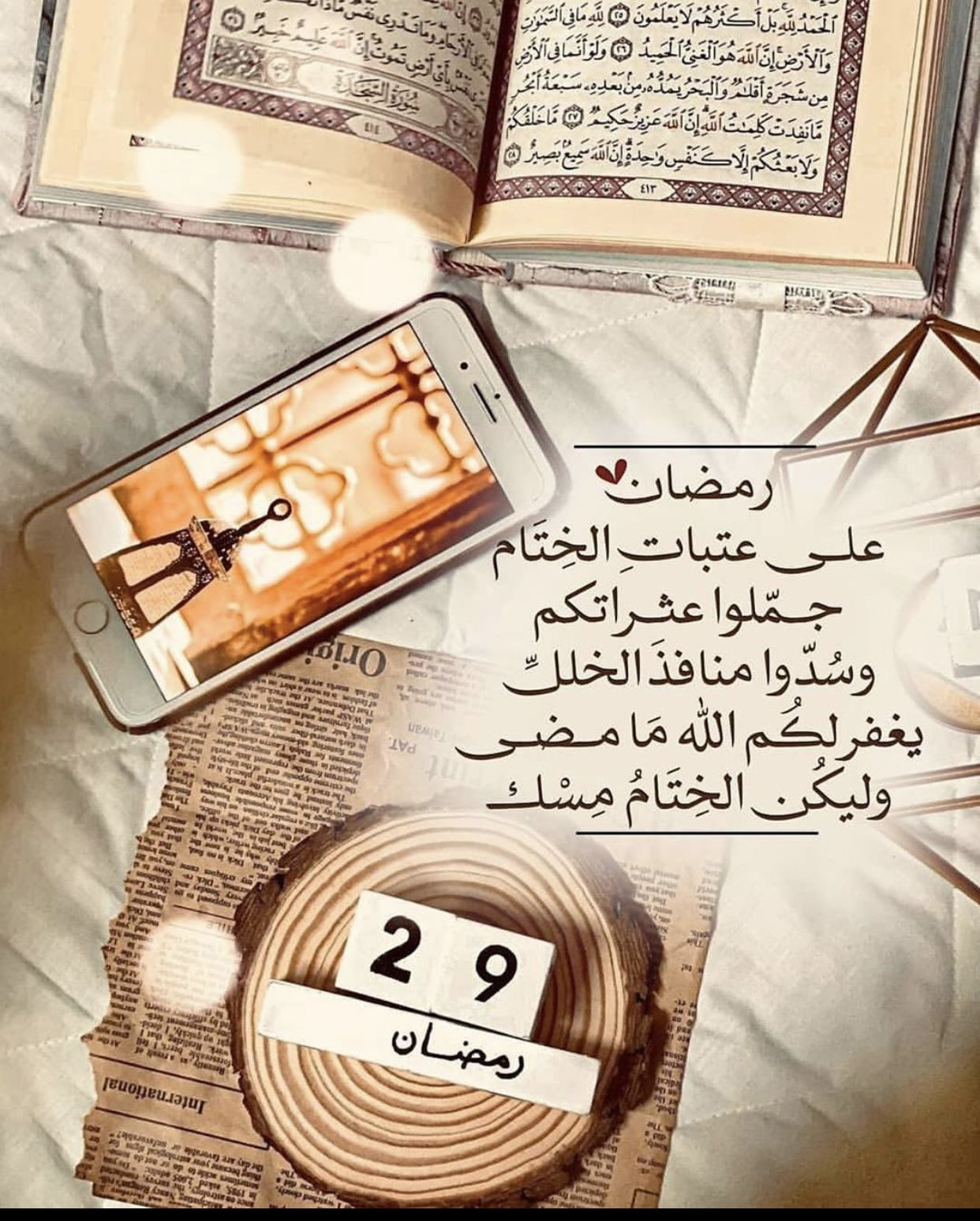 Pin By Zohoor On Ramadan Kareem In 2021 Ramadan Crafts Ramadan Ramadan Day