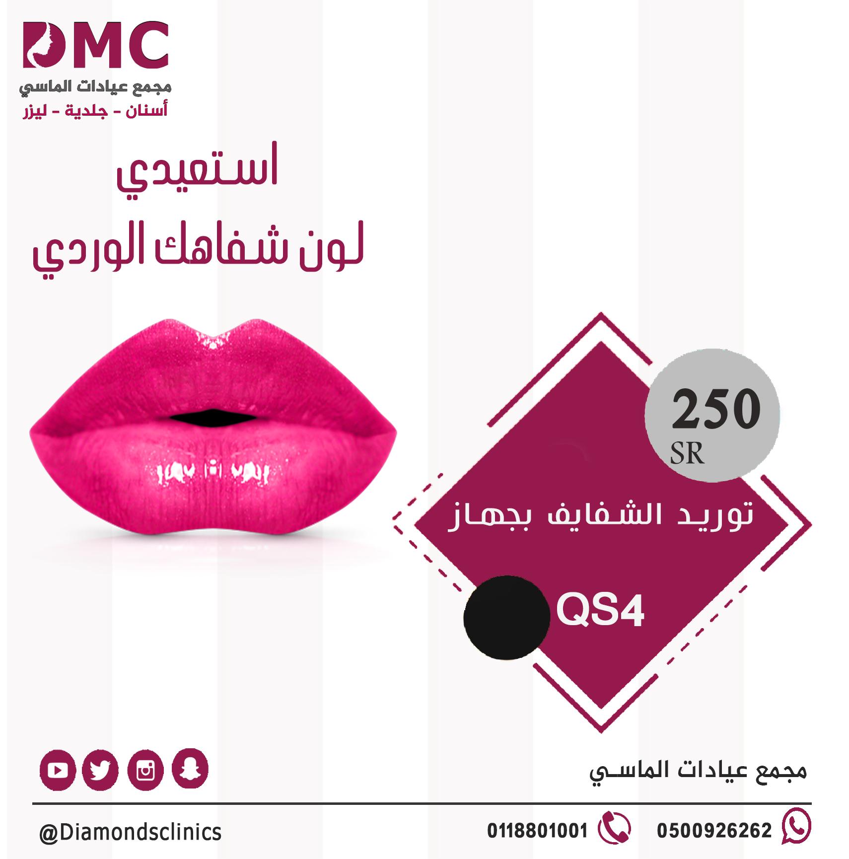 استعيدي لون شفاهكـ الوردي توريد الشفاه بالليزر 250 ريال مجمع عيادات الماسي اسنان جلدية ل Beauty Lipstick
