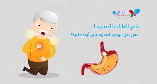 علاج الغازات الصدرية متى تدل الوخزة الصدرية على أزمة قلبية Sehajmal