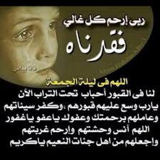 دعاء للميت في ليلة الجمعة بنات كول Quotes Faith Arabic Quotes