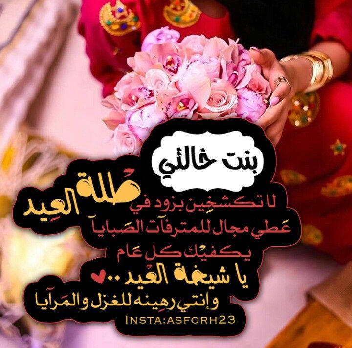 بنت خالتي لو تحركت الاهرام من مكانها المتين و تحول القلب من اليسار الى اليمين ستبقى معزتك في قلبي طوال السنين Eid Greetings Happy Eid Happy Birthday Pictures