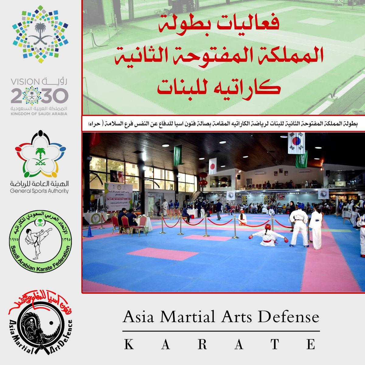 مقر بطولة الكاراتيه Martial Art Federation