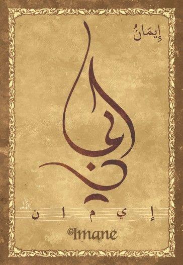 "carte postale prénom arabe féminin ""imane"" - إيمان - mahrez"