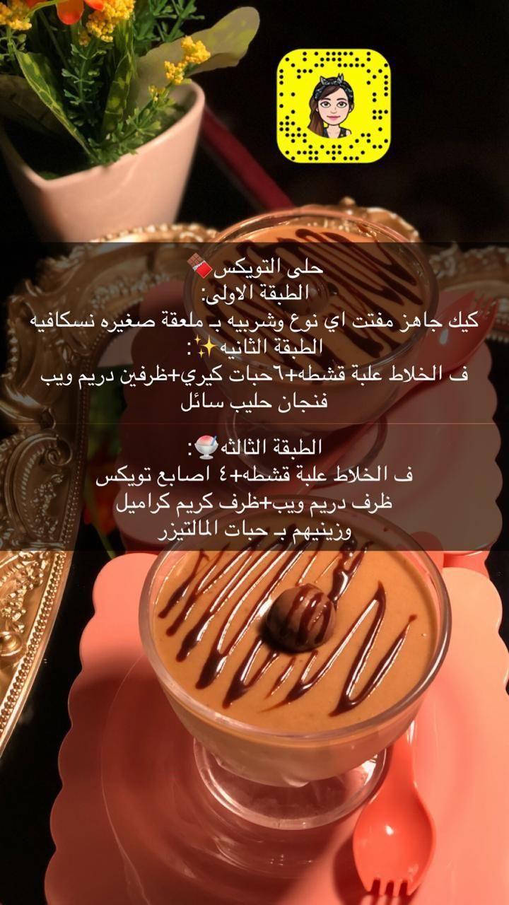 حلى التويكس Food Videos Desserts Yummy Food Dessert Ramadan Desserts