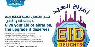 عروض لولو الدمام الخبر الجبيل من 7 حتى 20 سبتمبر 2016 أفراح العيد Celebrities Offer