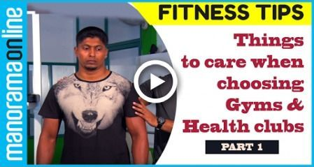 Fitness Tips   Things to Care While Choosing Gyms & Health Clubs   Part 1   Manorama Online #fitness...