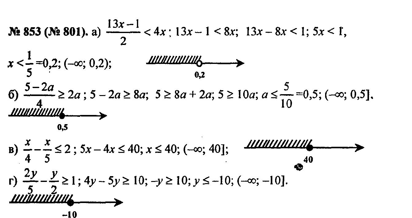 Гдз по алгебре упражнения для повторения курса алгебры класса