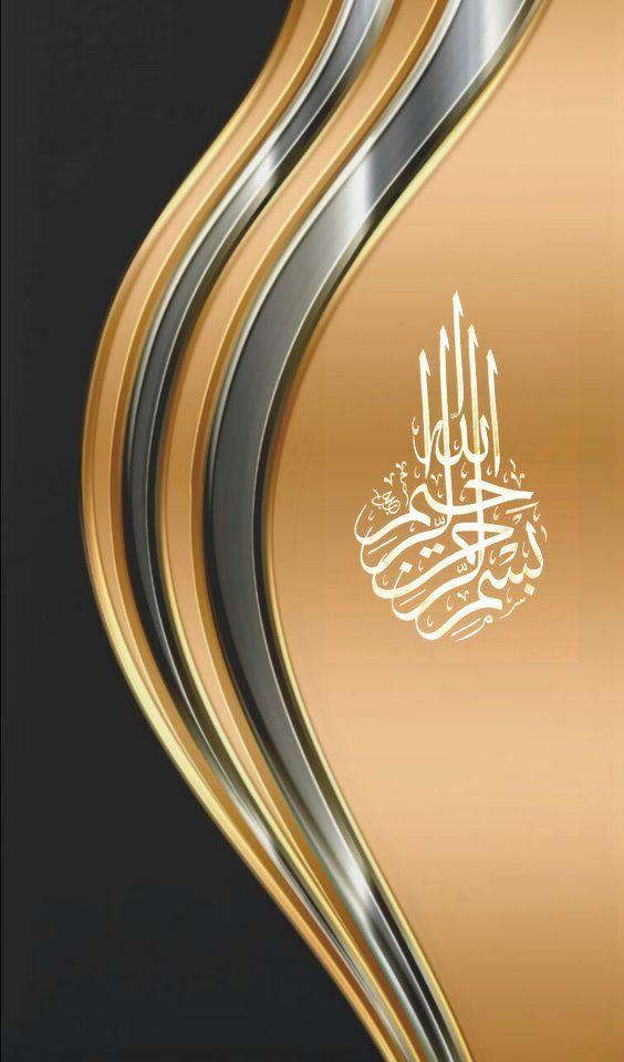 Https Twitter Com Arslan Dr Seni Kaligrafi Seni Islamis Wallpaper Ponsel
