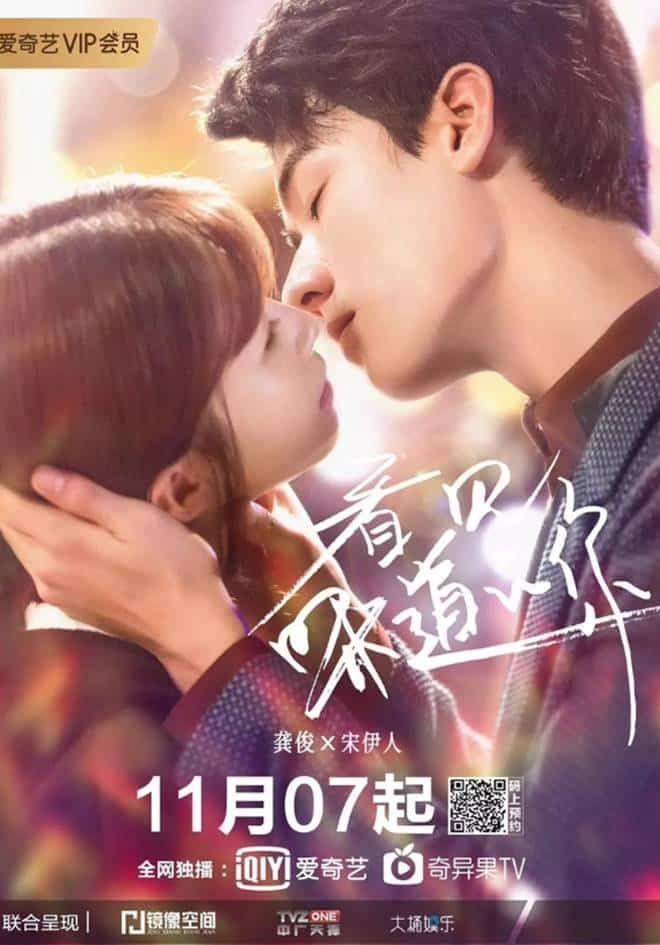 Sinopsis Drama Flavour It S Yours Drama China Terbaru Bergenre Komedi Romantis Yang Bercerita Dan Berpusa Popular Korean Drama Korean Drama List Chines Drama