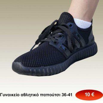 8dfff09e207 Γυναικείο αθλητικό παπούτσι μαύρο μεγέθη 36 εώς 41 10,00 ...