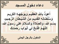 دعاء دخول المسجد Islamic Quotes Quotes Reminder