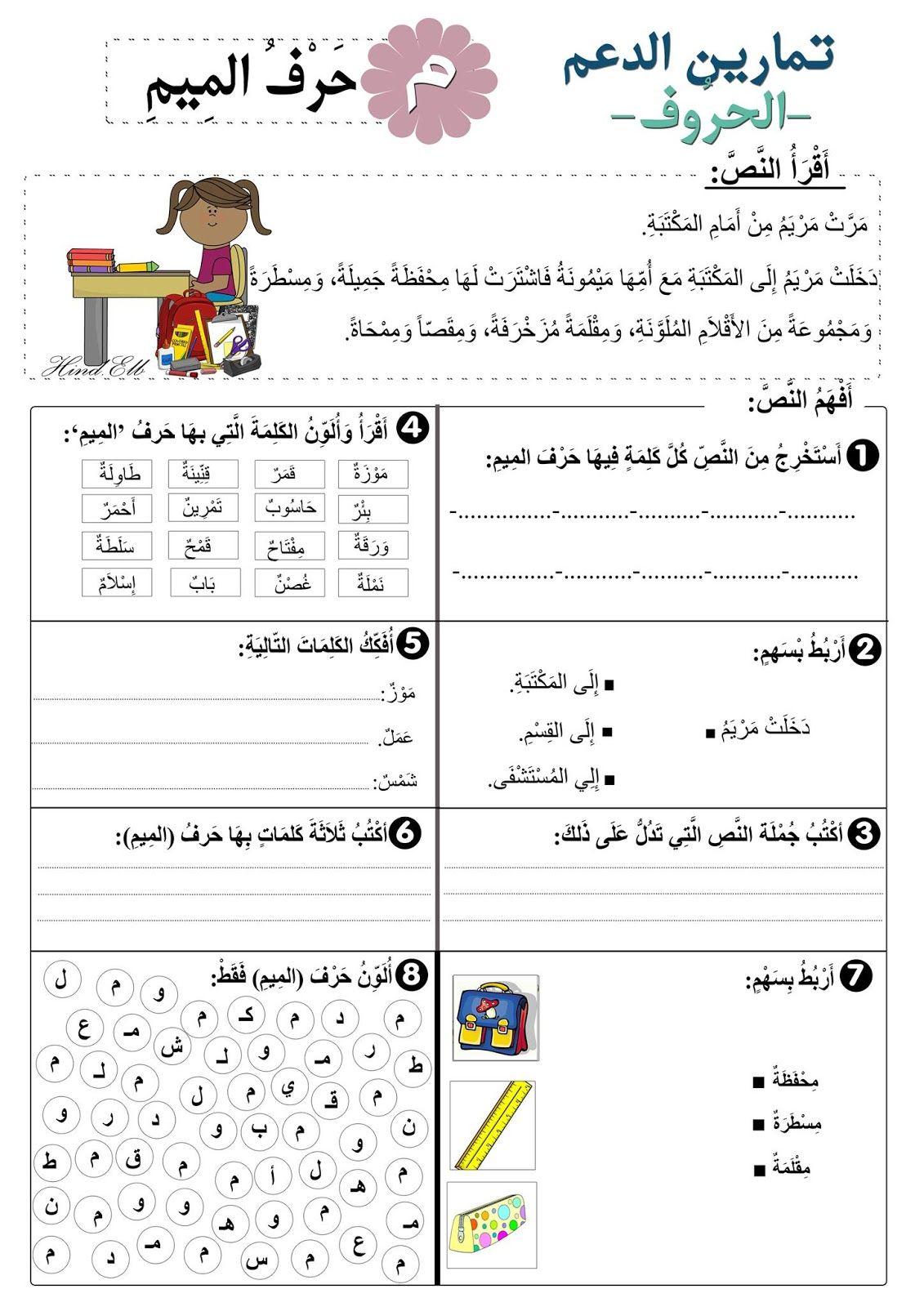 سلسلة تمارين الد عم في الحروف للسنة الأولى ابتدائي Arabic Alphabet For Kids Learn Arabic Alphabet Alphabet Worksheets Preschool