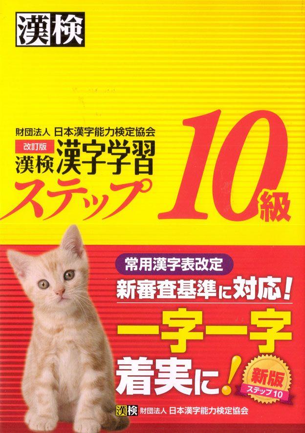kanken kanji
