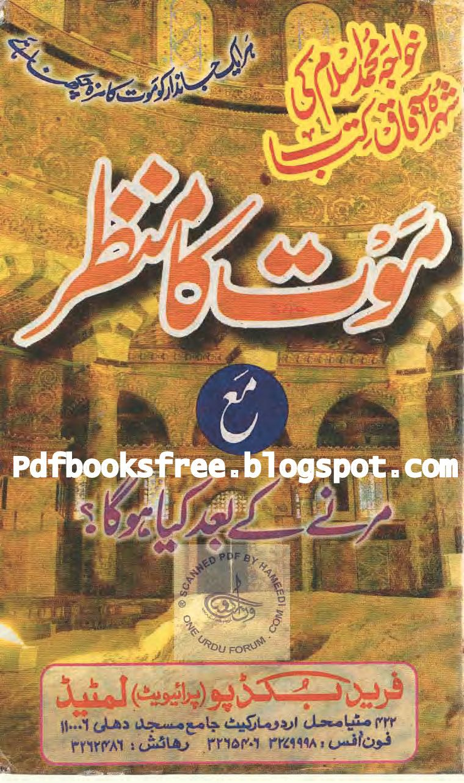 Mout Ka Manzar Book