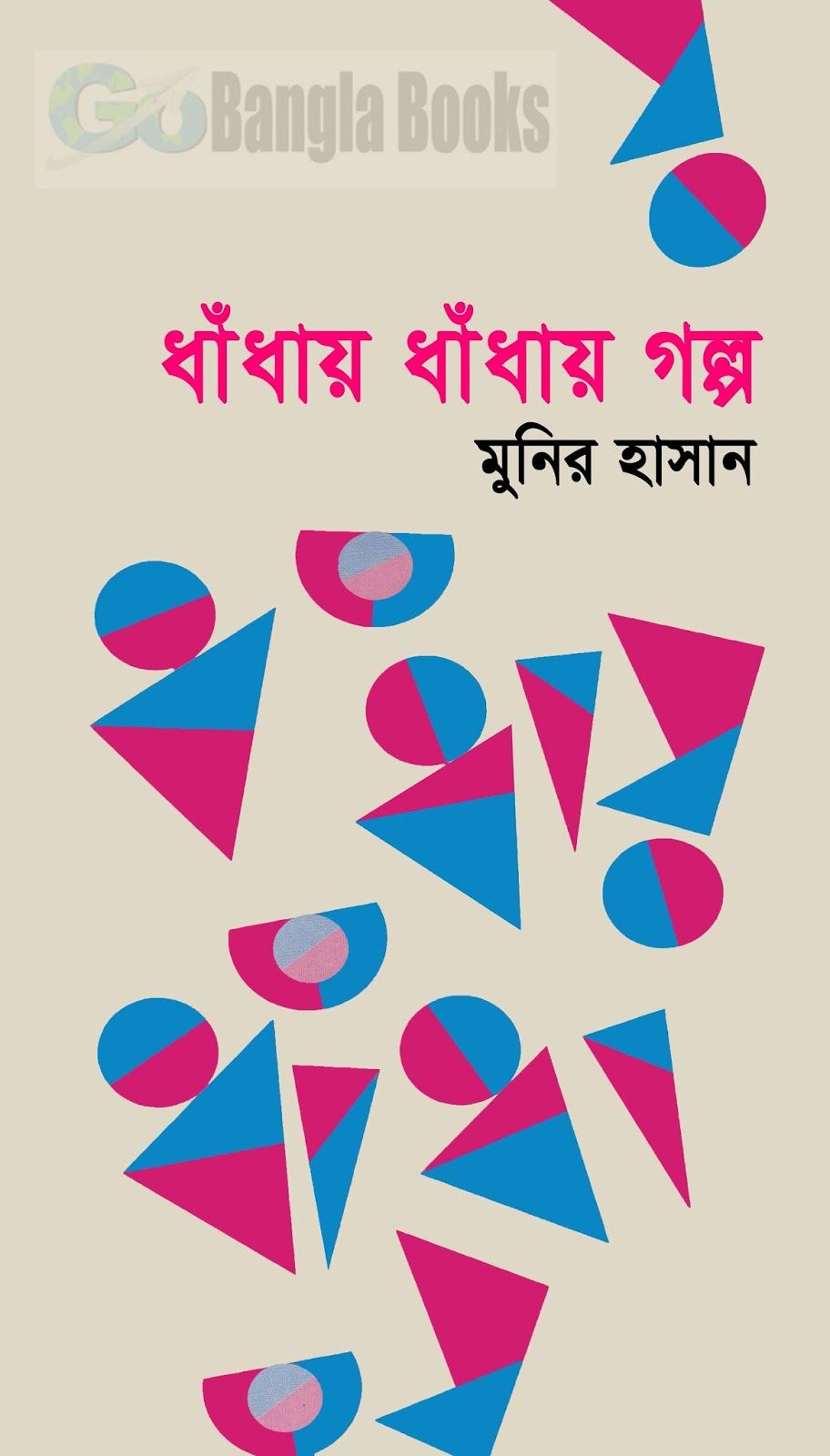 bengali essays ebooks Free english & bengali essays for school students children on many topics and subjects arked educational services provides free school english essays articles projects ebooks.