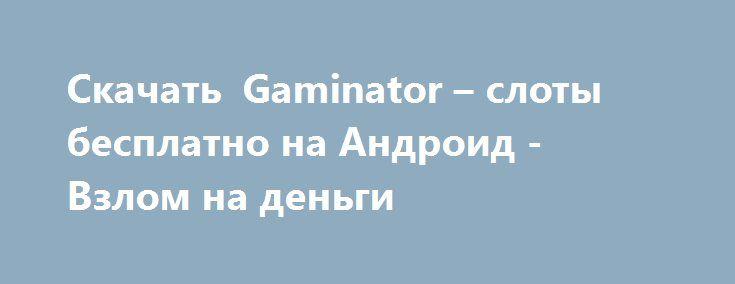скачать гаминатор для андроид