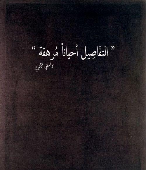 صور مضحكة صور اطفال صور و حكم موقع صور Arabic Quotes Ex Quotes Words Quotes Typography Quotes