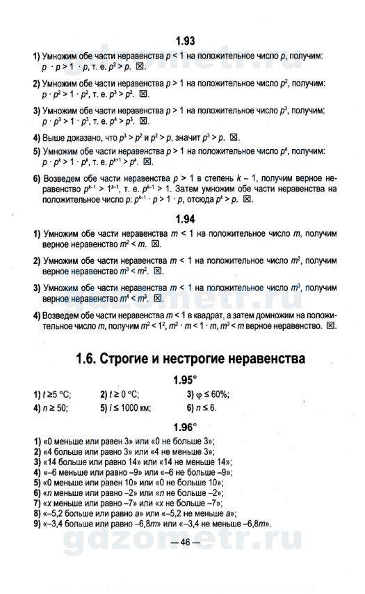 Slovo.wsresh007 6 класс
