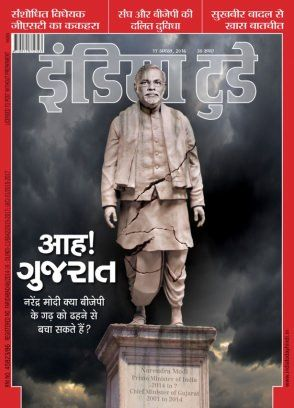 India Today Hindi August 17, 2016 digital magazine - Read the digital edition by Magzter on your iPad, iPhone, Android, Tablet Devices, Windows 8,…