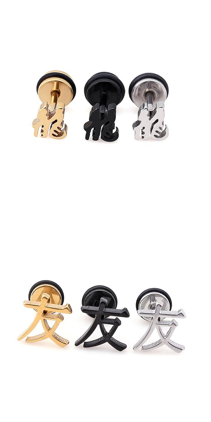 Chinese Letter Earrings Cool Friendship Ear Stud Body Piercing Jewelry Gold Black Silver 1 Pair Pinterest Piercings Studs And