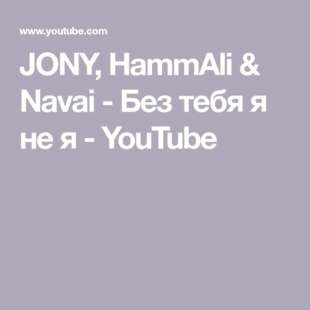 Jony Hammali Navai Bez Tebya Ya Ne Ya Youtube Youtube Instagram