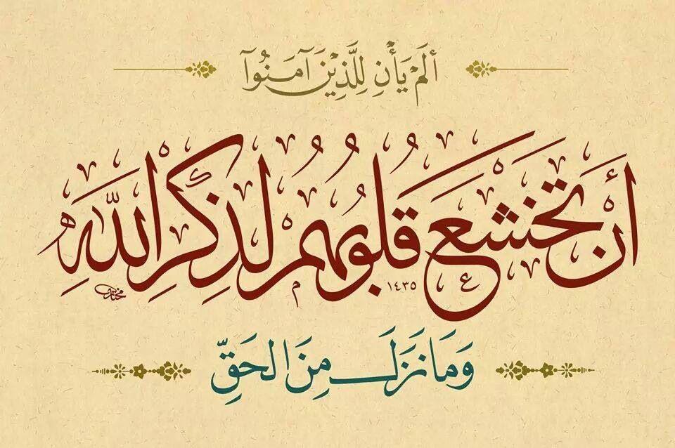 ألم يأن للذين آمنوا أن تخشع قلوبهم لذكر الله وما نزل من الحق الحديد ١٦ Islamic Calligraphy Islamic Art Calligraphy Farsi Calligraphy