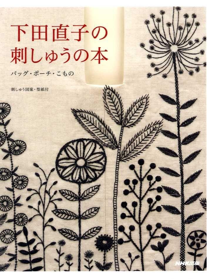 Naoko Shimoda\'s Embroidery Book - Japanese Craft Book MM ...