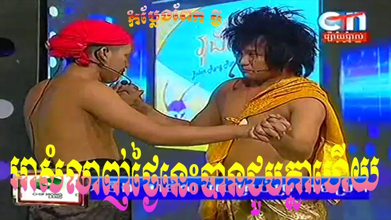 Pekmi CTN 2015 This Week , Comedy 2015 | Khmer Comedy 2015 , CTN 2015