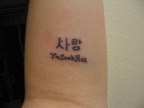 Love Tattoo Picture At Checkoutmyink Com Tattoos Korean Tattoos Word Tattoos