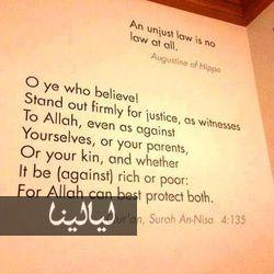 آيات قرآنية من سورة النساء منقوشة على جدار جامعة هارفارد Quran Quotes Unjust Law Quran