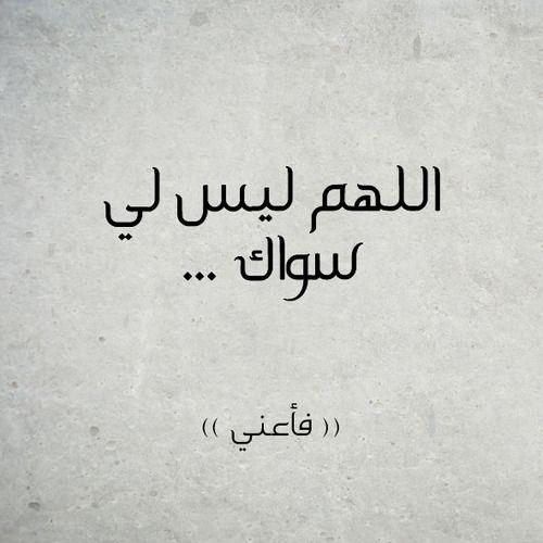 اللهم ليس لي سواك فأعني Islamic Quotes Quran Quotes Islam