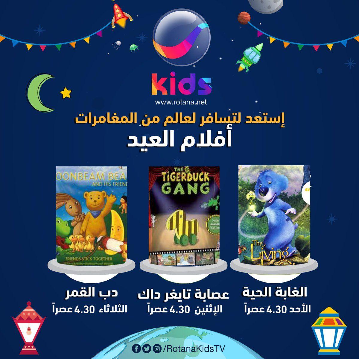 جدول أفلام قناة روتانا كيدز اليوم 24 5 2020 Kids Stick Pandora Screenshot