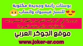 بوستات رائعة وجديدة مكتوبة للنسخ فيسبوك واتساب موقع الجوكر العربي بوستات جديدة بوستات عشوائية بوستات فيسبوك بوستات واتساب منشورات منشورات Joker Ios Messenger