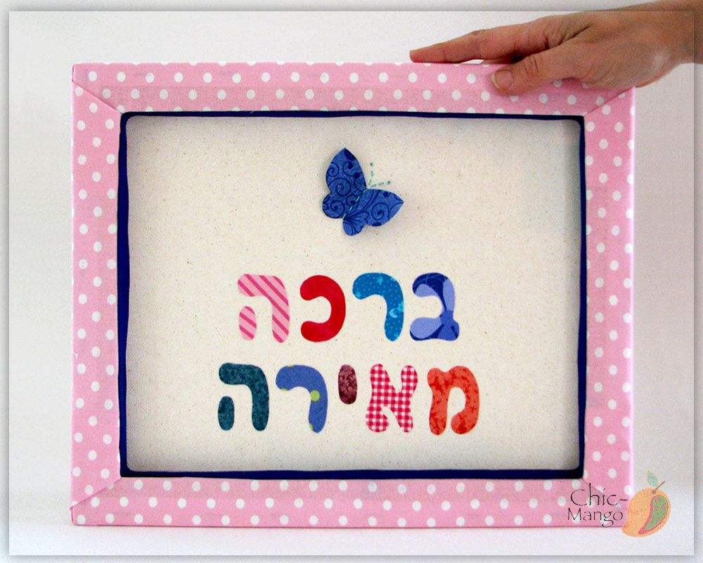 Butterfly decor for kids room baby gift for girl personalized hebrew
