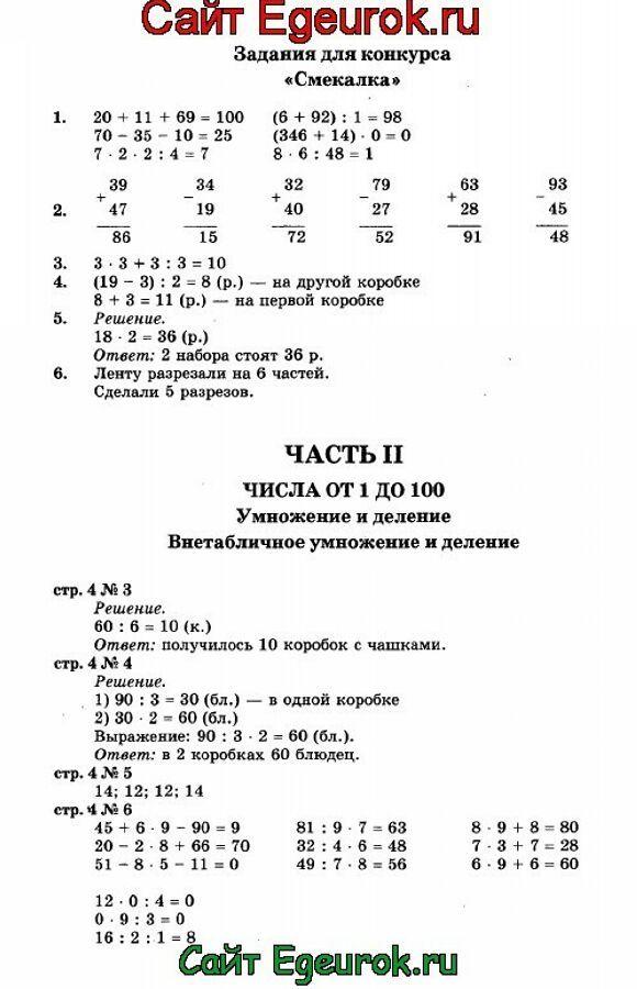Онлайн бесплатно гдз по химии за 8 класс из параграфа 19 номера 2 3 4 о с габриелян