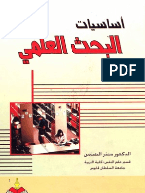 منهجية البحث العلمي في العلوم الانسانية Pdf Movie Posters Movies