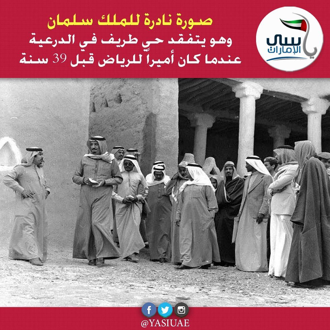 السعودية شاهد صورة نادرة للملك سلمان حفظه الله وهو يتفقد حي طريف في الدرعية عندما كان أميرا للرياض قبل 39 سنة Baseball Cards Baseball Cards