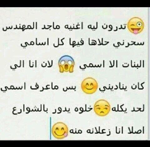 أنا إللي كان يناديني Desertrose Jokes Quotes Funny Quotes Funny Arabic Quotes